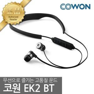 코원 고음질 블루투스 EK2 BT/블루투스4.1/이어폰