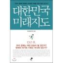 대한민국 미래지도   한국 경제의 방향과 속도를...