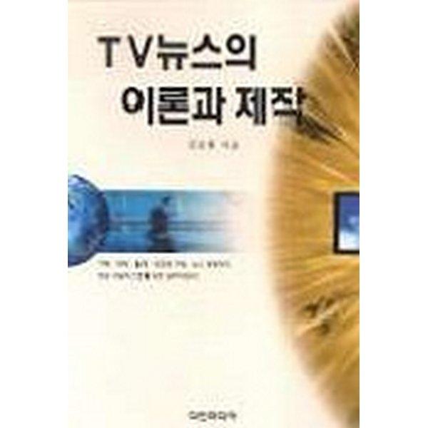 TV뉴스의 이론과 제작
