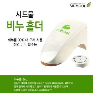 비누홀더/수제비누사용시 필수품/비누받침/비누거치대