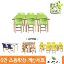 교연교구 초등학생 6인책상세트 어린이(중형/대형)