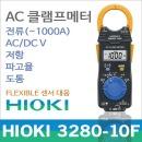 Hioki 3280-10F 클램프메터/1000A/전류/전압/저항