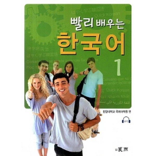 빨리 배우는 한국어 1 (MP3 CD 1장 CD 1)