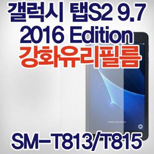 갤럭시탭S2 9.7 강화유리필름/SM-T813/탭A/2016/액정