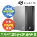 +휴대용+정품+우체국특송 Backup Plus S 4TB 외장하드