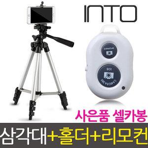 INTO디럭스(스마트폰삼각대+홀더+리모컨)NEW/셀카봉
