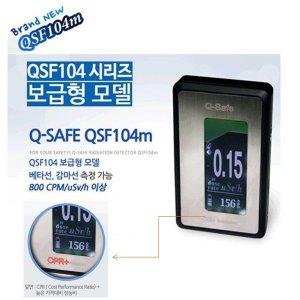 고감도센서장착/휴대용방사능측정기/QSF104m