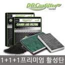 닥터카 항균 활성탄 에어컨필터/향균필터/YF쏘나타/NF