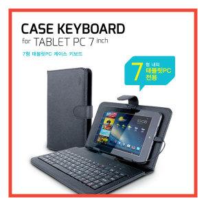 IN/케이스 키보드 케이스/7/8인치/테블릿/PC/노트북