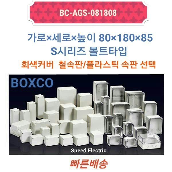 하이박스 AGS-081808 PVC박스 방수박스 80X180X85