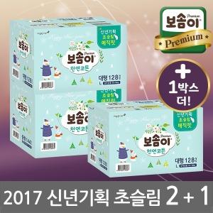 (23주년기념)천연코튼 신년기획 2박스+1박스
