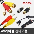 RCA케이블/AV케이블/변환젠더/다운트랜스/후방카메라