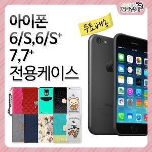아이폰6/7/8 플러스/+/IPHONE/젤리/가죽/범퍼/핸드폰