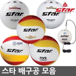 스타 배구공 그랜드챔피언 VB225-34 모음
