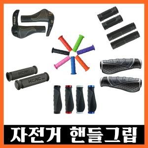 자전거 핸들그립 모음 / 핸들바 / 스폰지 고무손잡이