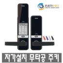 패밀리/무타공주키/SY1000/전자키/현관/디지털도어락