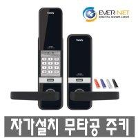 디지털도어락/패밀리/무타공주키/원룸/아파트철문