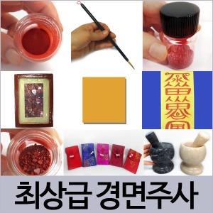 경면주사/부적붓/부적기름/부적지/괴황지/경명주사