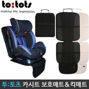 투토츠/카시트 보호매트/킥매트/주니어/유아용카시트