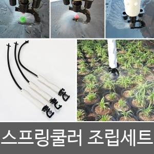 동명농자재/미니스프링쿨러/스프링클러/농자재/물주기