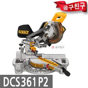 디월트DCS361P2 슬라이딩 각도절단기 7인치충전절단기