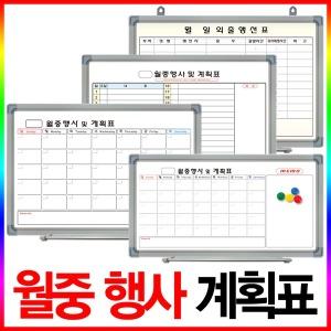 파란들칠판|월중행사표/한달의일정메모/스케쥴보드
