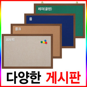 파란들칠판|소형게시판 16900원부터~/웅/페브릭/콜크