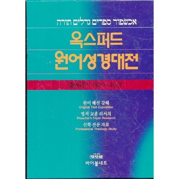 옥스퍼드 원어 성경 대전 007 (출애굽기  제25-40장) 양장본