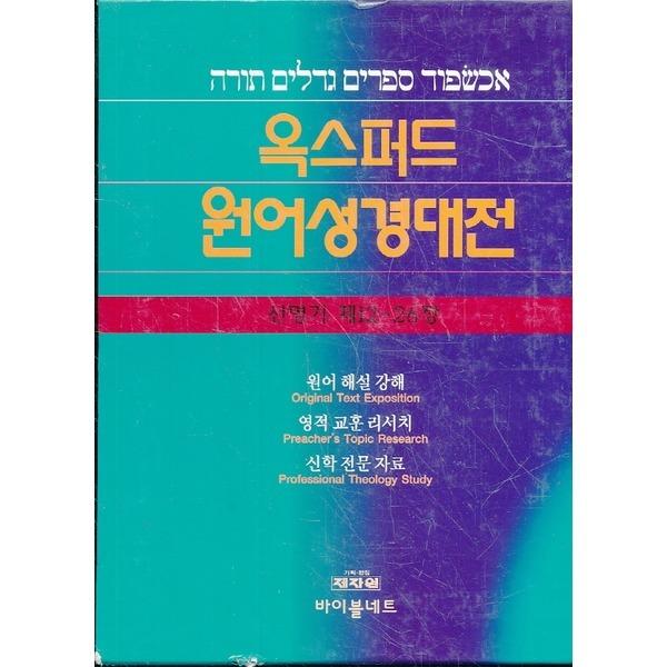 옥스퍼드 원어 성경 대전 014 (신명기  제12-26장) 양장본