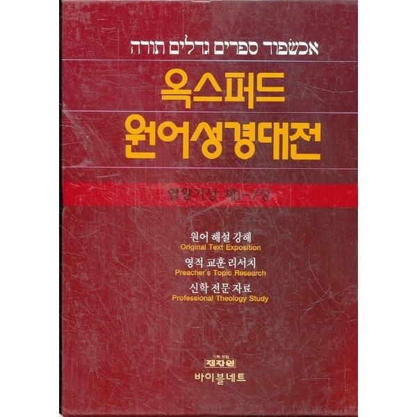 옥스퍼드 원어 성경 대전 026 (열왕기상  제1-7장) 양장본