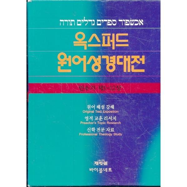 옥스퍼드 원어 성경 대전 010 (민수기  제1-12장) 양장본