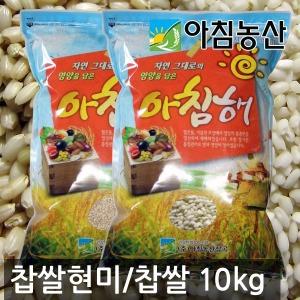 2016년산 국내산 찹쌀10kg/찹쌀현미10kg