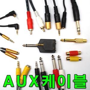 젠더 마이크 컴퓨터 이어폰 RCA 플러그 잭 AUX케이블