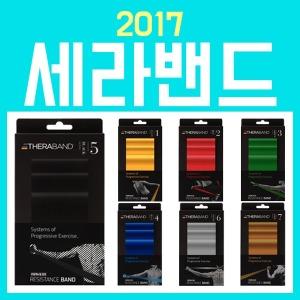 누적판매1위 정품 Thera Band 세라밴드 2m
