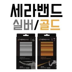 Thera-Band  세라밴드 2m_은색~금색/골드/실버