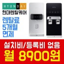 현대렌탈케어 정수기/월8900원-대박사은품/무료설치