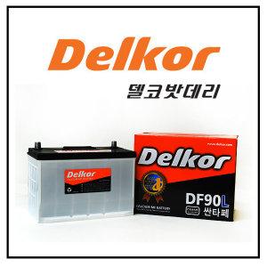 델코 90L/R 무쏘/로디우스/타이탄/트레이드/(19년1월)