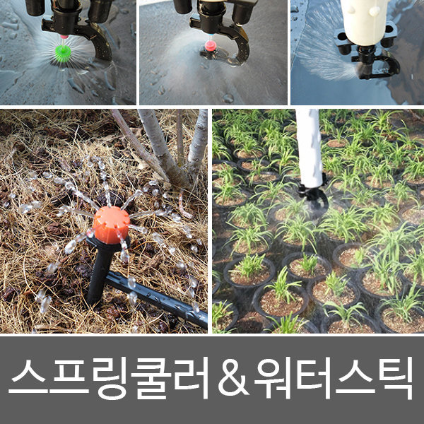 동명농자재/미니스프링쿨러/워터스틱/블루베리스틱