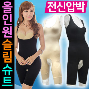 올인원 여성 보정속옷 바디쉐이퍼 코르셋 거들 몸매