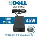 델 DELL 19.5V 2.31A(4.5) 어댑터 XPS 13 Classic