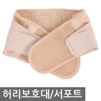 허리보호대 종류별 모음전/요통벨트/자석벨트/요통대