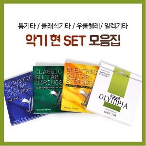 연습용 기타줄 모음전 어쿠스틱/클래식/일렉/우쿨렐레