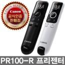 (S)캐논 PR100-R 레이저프리젠터/레이저포인터/무선