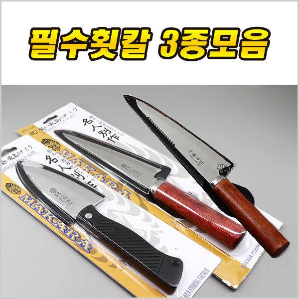 낚시 회칼 3종 횟칼 뎃바칼 낚시칼 나이프 사시미
