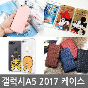 갤럭시A5 2017 케이스 SM-A520 카카오/지갑/카드/범퍼
