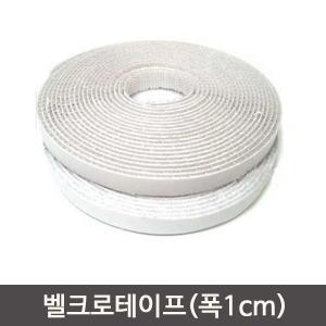 벨크로테이프 1롤(폭1cm)-소형/찍찍이/부직포/환경판