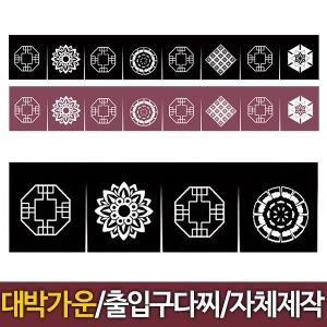 DJN51_출입구 8폭 노렌/다찌/일식소품/일식커튼