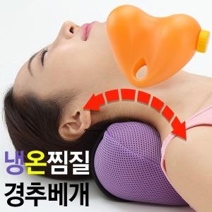 닥터거북이 핫앤쿨 경추베개/냉온찜질 일자목예방