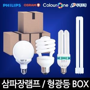 BOX EL램프/삼파장전구/삼파장램프/램프/전구/형광등