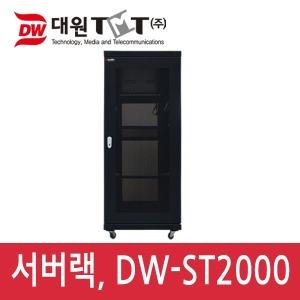 대원 DW-ST2000 서버랙/허브랙(H2000xD1000xW600/42U)